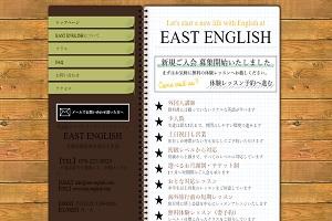 EAST ENGLISHのHP