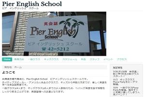 ピア イングリッシュ スクール Pier English SchoolのHP