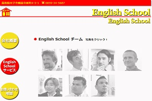 English SchoolのHP