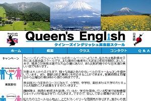 Queen's English School 境港教室のHP