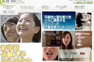 英語・英会話 バンブー。松江市西津田教室のHP