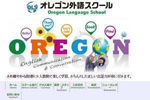 オレゴン外語スクール 本校のHP
