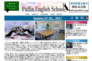 パフィンイングリッシュスクール 益田教室のHP
