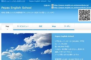 Pepas English SchoolのHP
