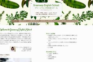 グリーンウェイ英会話スクールのHP
