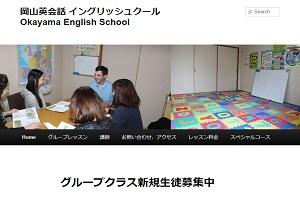 Okayama English SchoolのHP