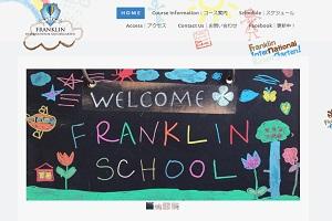 Franklin School 倉敷校のHP