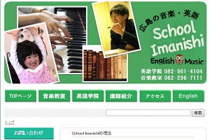 School Imanishi 英語学院のHP