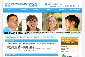 三沢英語学校のHP