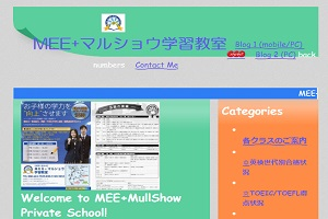 MEE+マルショウ学習教室 論田教室のHP