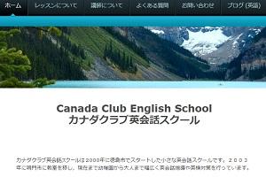 カナダクラブ英会話スクールのHP