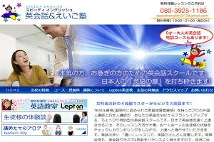Speedy English School 石井教室のHP