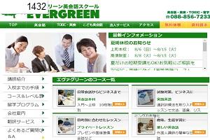 エヴァグリーン英会話スクール 高須宮脇書店教室のHP