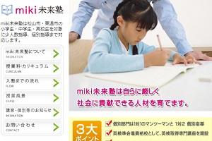 miki未来塾のHP