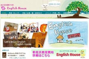 English House 今治校のHP