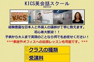 KICS英会話スクールのHP