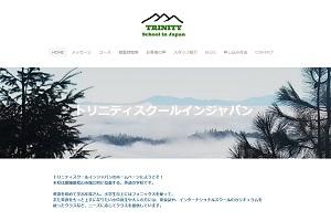 トリニティスクールインジャパンのHP
