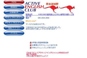 Active English ClubのHP