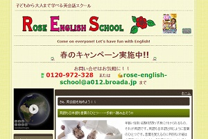 Rose English SchoolのHP