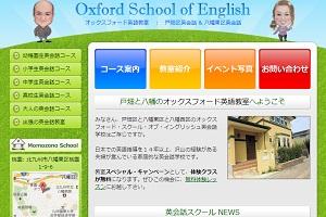 オックスフォード英語教室 八幡教室のHP
