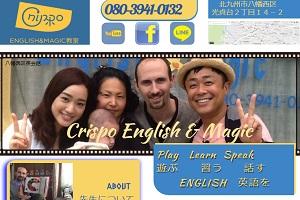 クリスポEnglish&Magic教室のHP