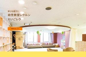 幼児教室レクルン 福岡天神教室のHP