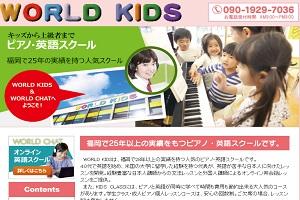 WORLD KIDSのHP