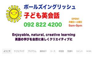 Paul's English School 百道浜SRPビル1号校のHP