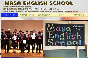 Masa English SchoolのHP