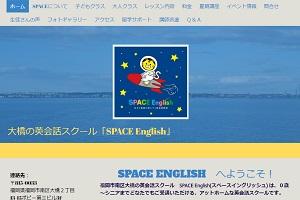 SPACE EnglishのHP
