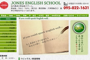 ジョーンズ英会話スクールのHP