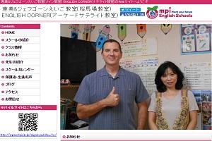 恵美&ジェフゴーンえいご教室(桜馬場教室)のHP