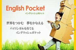 English Pocket 函館校のHP