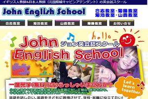 ジョン英会話スクール 菊池教室のHP