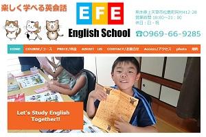 EFE イングリッシュスクール 阿村教室のHP