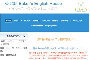 Baker's English HouseのHP