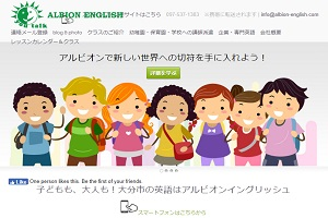 ALBION ENGLISH 寿町教室のHP