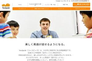 YouSpeak英会話スクール 大分 六坊教室のHP