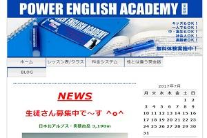 Power English AcademyのHP