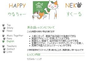 HAPPY NEKO Culture SchoolのHP