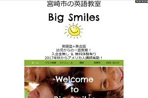 Big Smiles 英語教室のHP