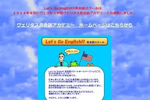 Let's Go English!! 英会話スクールのHP