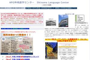 NPO法人沖縄語学センター 銘苅教室のHP