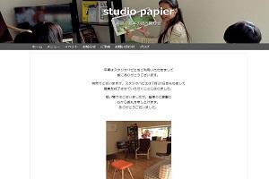 スタジオパピエのHP