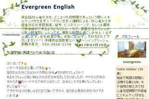 Evergreen EnglishのHP