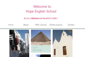 Hope English SchoolのHP