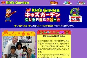 キッズガーデン 糸満西崎教室のHP