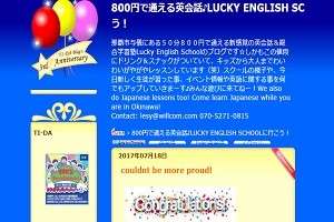 LUCKY ENGLISH SCHOOLのHP
