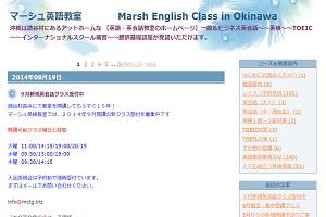 マーシュ英語教室のHP