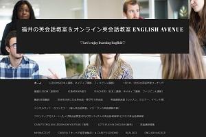 やり直し英文法講座・海外旅行が楽しくなる英会話講座のHP